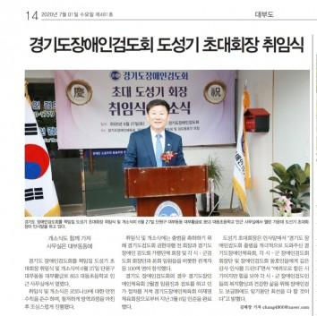 경기도장애인검도회 초대회장 도성기 취임식 및 개소식
