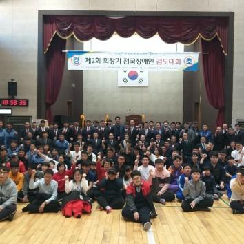 제2회 회장기전국장애인검도대회