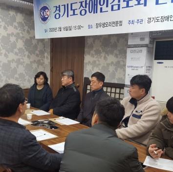 경기도장애인검도회 간담회