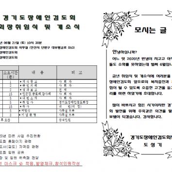 경기도장애인검도회 회장취임식 및 개소식